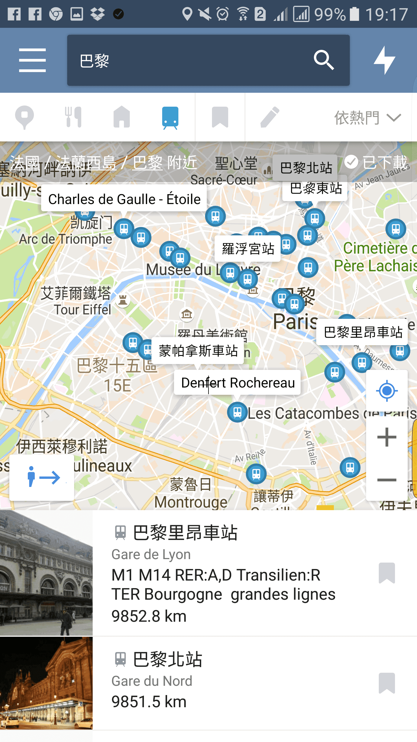screenshot_20161203-191750