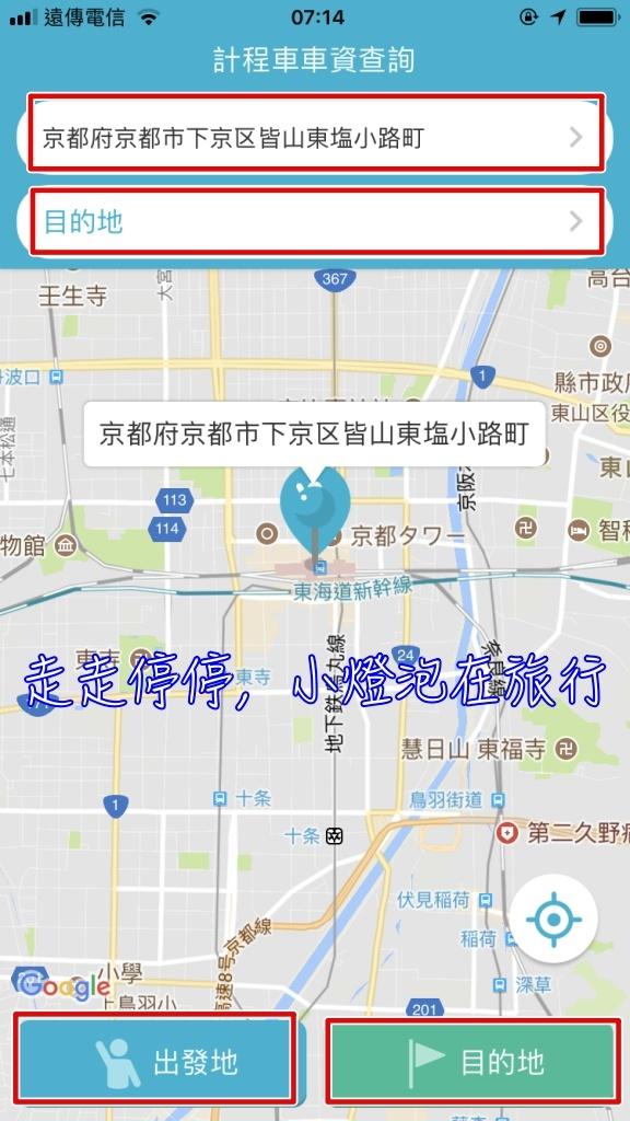 即時熱門文章:日本計程車APP|日本計程車車資貴嗎?這個APP讓你知道實際估算價格~再也不用猜來猜去~