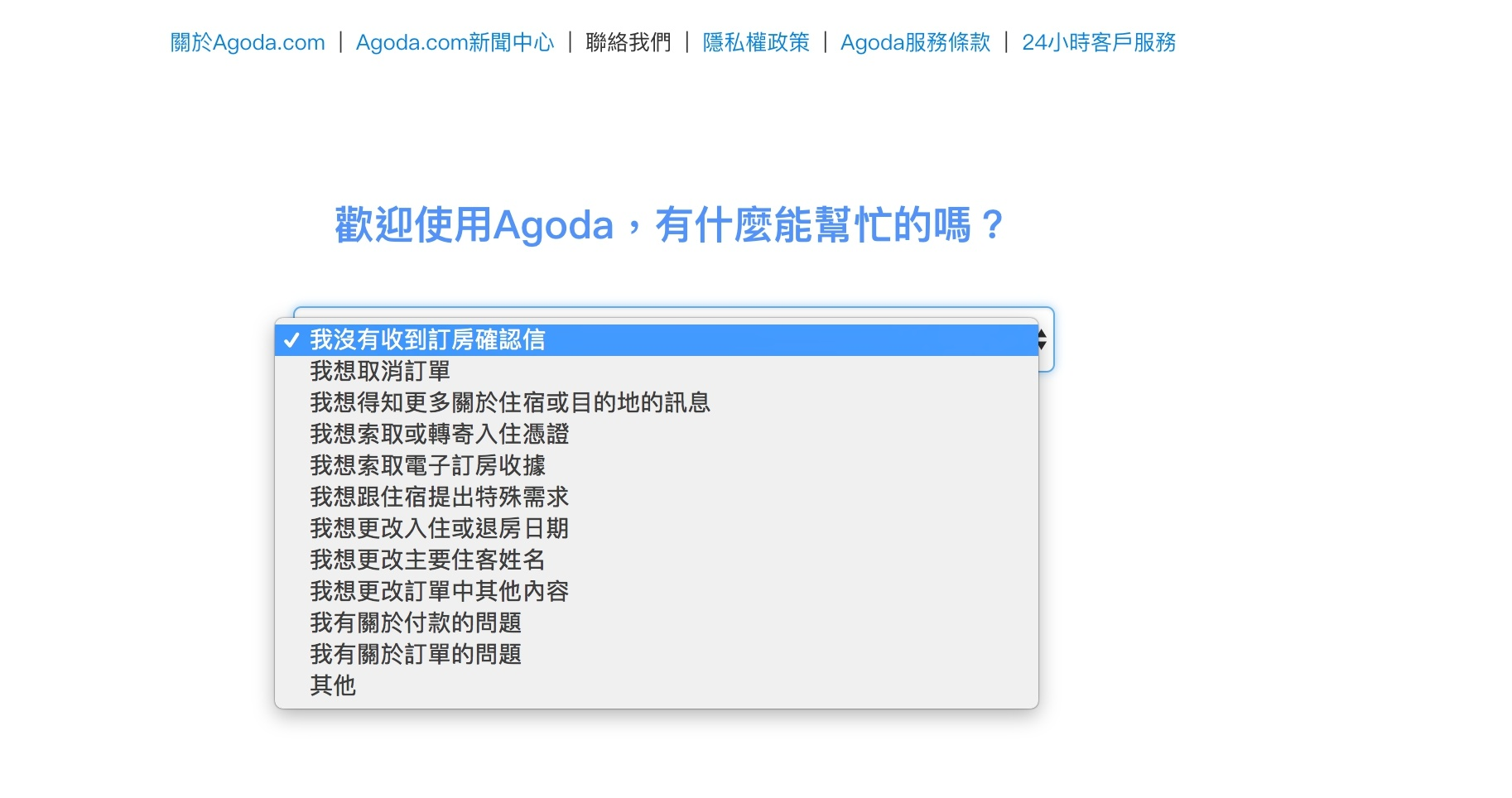 Agoda訂房國際海外刷卡手續費如何申請退費補償?