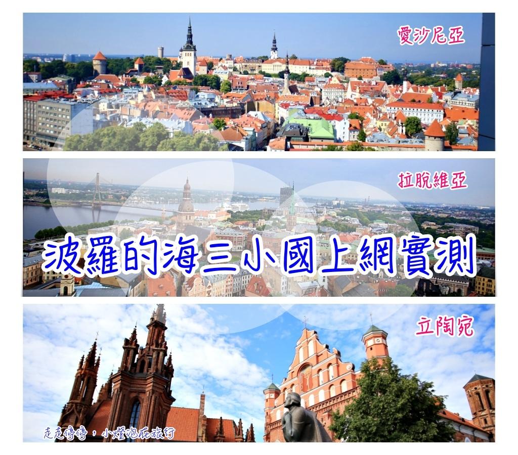 波羅的海三小國上網經驗|立陶宛、拉脫維亞、愛沙尼亞上網實際體驗推薦,Holiday Orange,歐洲跨國、可撥打電話、可熱點分享、網速超快~