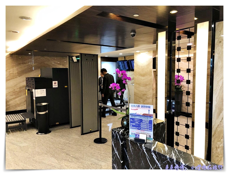 桃園機場20分鐘快速商務通關|2018環宇商務中心禮遇通關過程紀錄,快速、尊榮、隱私、全程只要20分鐘直達登機口~