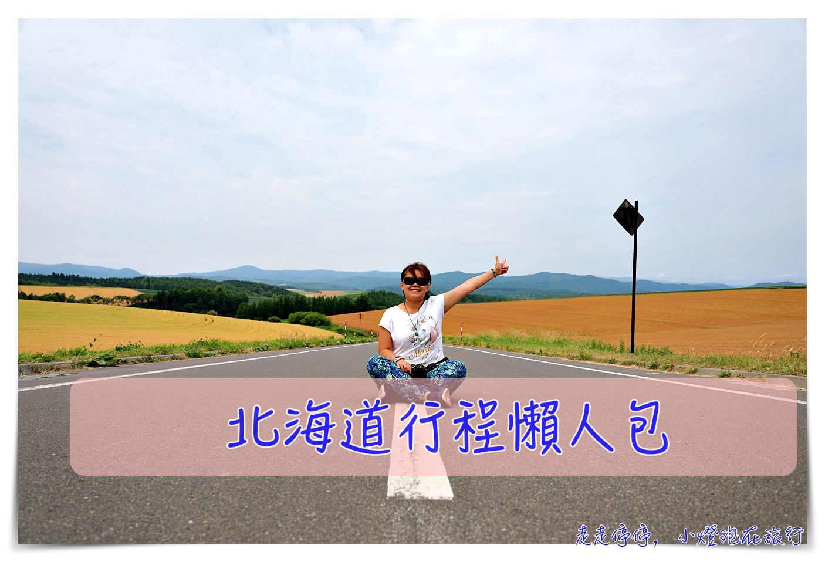 最新推播訊息:想念北海道的溫度,不能出國就回味一下吧!