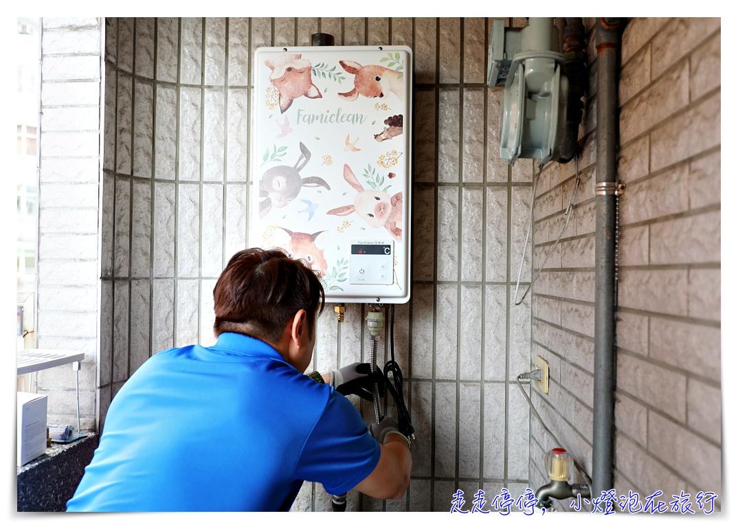 2018熱水器推薦|德國大廠BOSCH相同處理器、台灣製造、分段火排、專業技師服務安裝_Famiclean 全家安數位熱水器 @走走停停,小燈泡在旅行