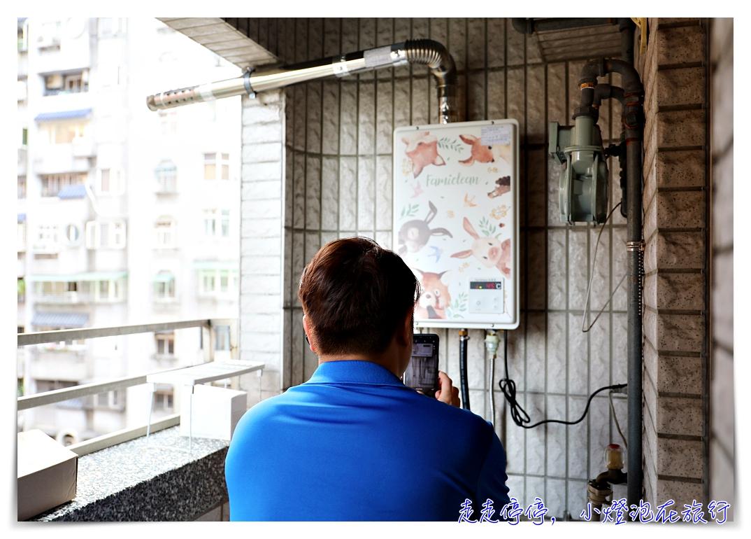 2018熱水器推薦|德國大廠BOSCH相同處理器、台灣製造、分段火排、專業技師服務安裝_Famiclean 全家安數位熱水器