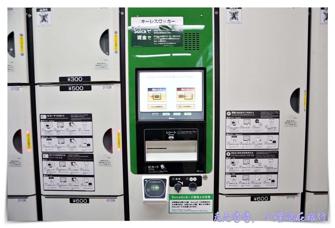 即時熱門文章:日本自助生活|日本coin lockers大發現,置物櫃、行李寄存箱好好玩~一張suica30秒簡單存取~