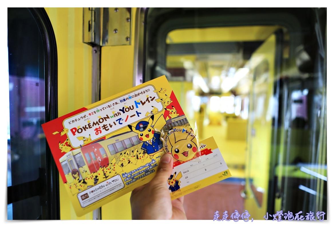 2017日本東北皮卡丘列車|襲捲孩子心靈的黃色風暴~Pokémon預約票券及實際搭乘紀錄~Pokémon with you,一ノ関駅~気仙沼駅
