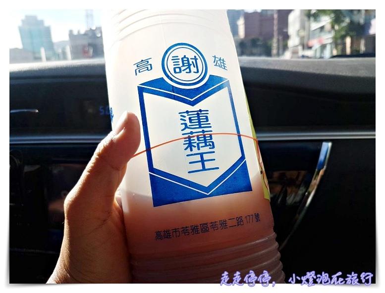 高雄蓮藕茶王|甘甜好喝又消暑~謝・蓮藕王~苓雅夜市必喝在地飲料~