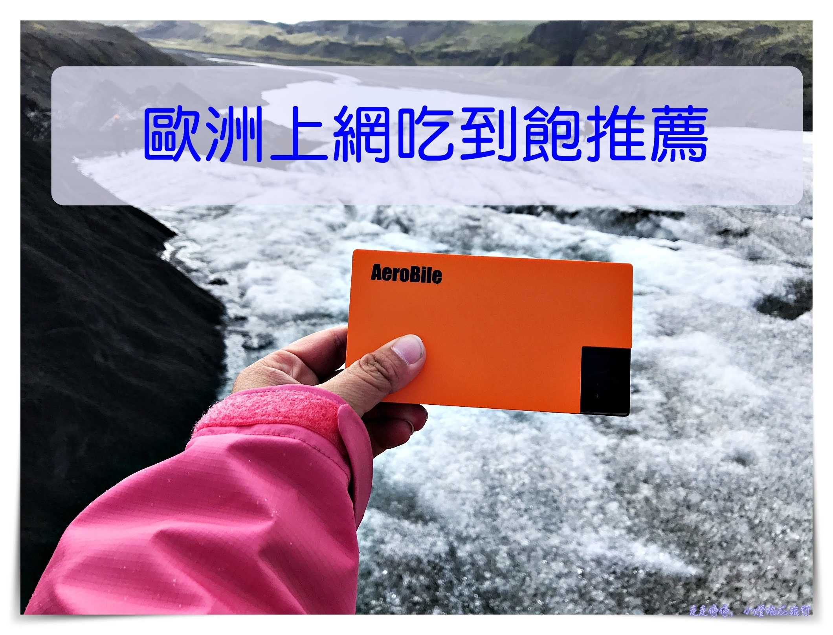 即時熱門文章:歐洲好用網路|世界旅行一台就夠,冰川上也可以直播的超強網路使用參考。日本、冰島、德國、捷克、奧地利、香港~翔翼環遊世界蝴蝶機+Orange holiday歐洲跨國含通話卡