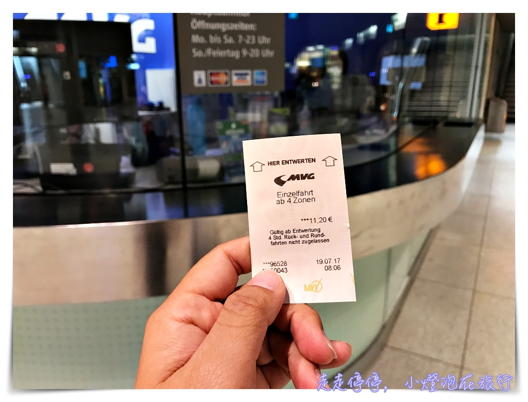 即時熱門文章:慕尼黑市區到機場Deutsche Bahn|地區火車S-Bahn進出MUC機場紀錄~機器購票與人工售票差異比價~