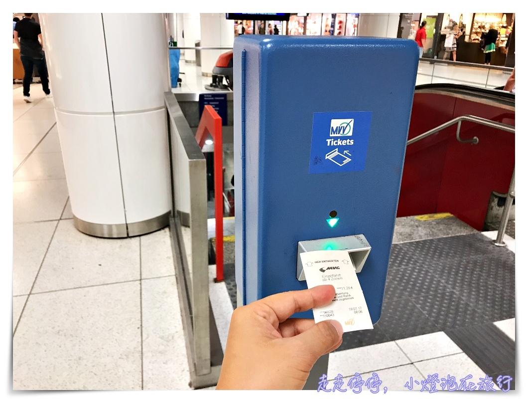 慕尼黑市區到機場Deutsche Bahn|地區火車S-Bahn進出MUC機場紀錄~機器購票與人工售票差異比價~