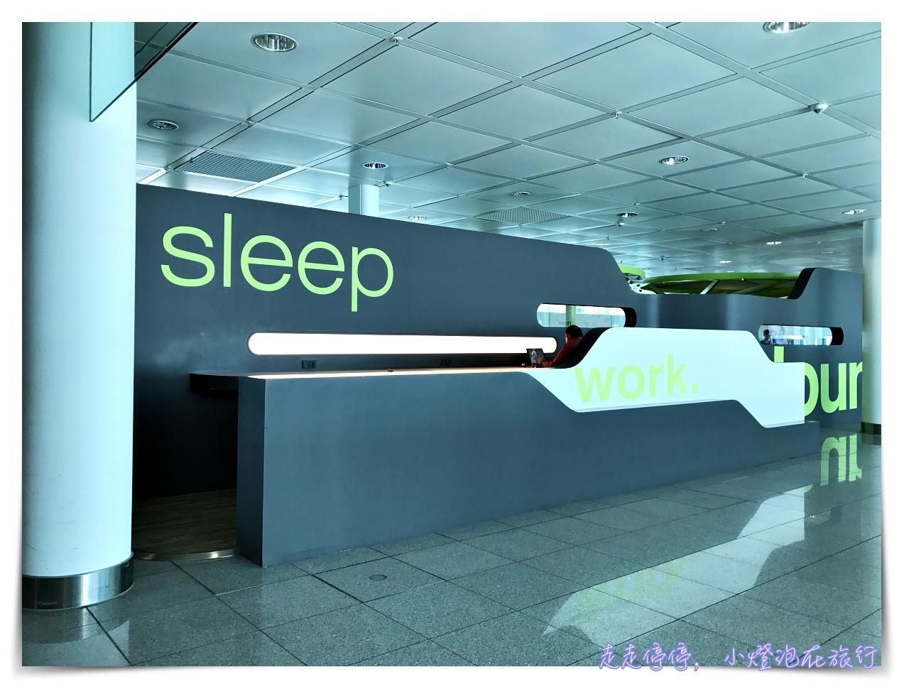 即時熱門文章:慕尼黑機場napcabs|膠囊休息房~機場候機室旁舒服休息好空間~