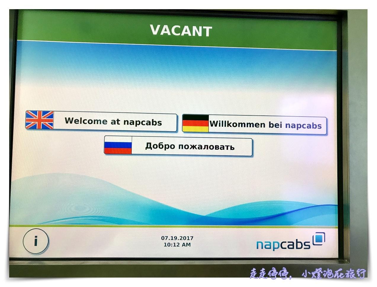 慕尼黑機場napcabs|膠囊休息房~機場候機室旁舒服休息好空間~