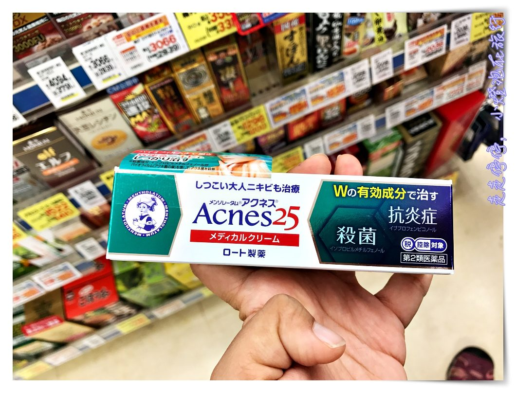 即時熱門文章:日本好用痘痘藥膏|Acnes25,七天之後痘痘臉真的不一樣了~
