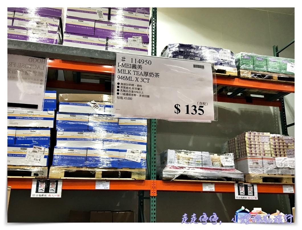 本週最熱搶購|Costco義美厚奶茶,跑三次才買到、對得起價錢的好喝「厚奶。茶」~
