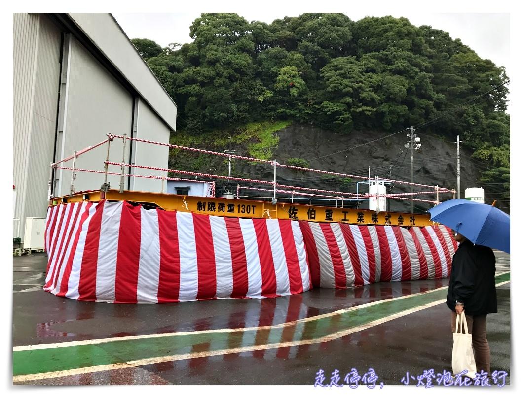 九州|大分佐伯重工業進水式參訪,大船開航就業~看見佐伯人齊一心力的參與團結力量~