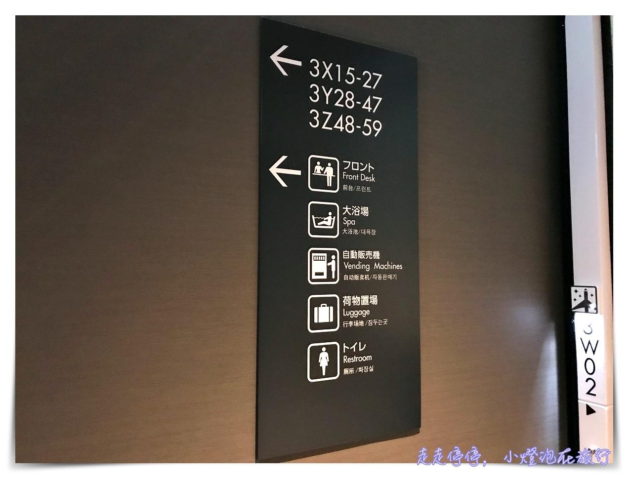 關西機場最便宜住宿|First Cabin Kansai Airport頭等艙旅館,紅眼班機不再害怕搶不到休息室!可住宿、可短時休息~