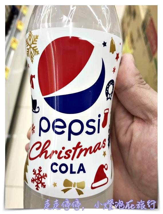 日本透明可樂|耶誕限定夢幻可樂~嘗鮮有趣~藥妝店可買到~Pepsi Christmas COLA