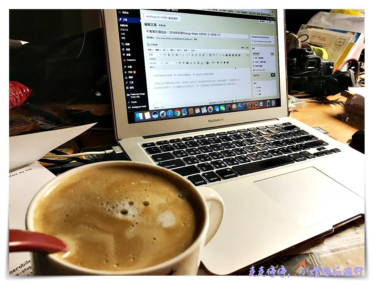 不專業防彈咖啡|2018年的新減醣健康Doing~Week 1(2018.1.2~2018.1.7)