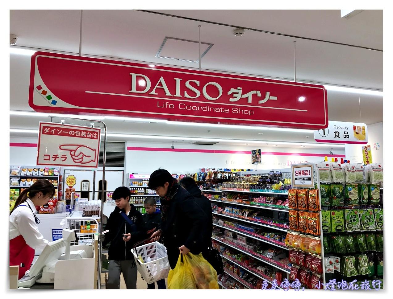 日本大創Daiso採買|什麼玩意兒都只要108円日幣起~手撕膠帶、溫度變色杯、吸管眼鏡、煮蛋器~通通都好玩