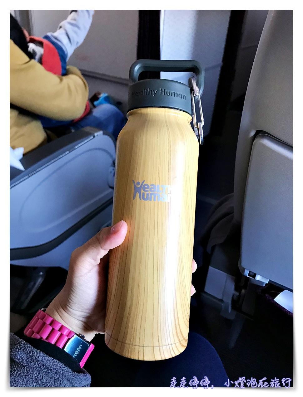限時團購|Healthy Human旅行水壺超推薦,用過一年親身感受,保溫保冷度絕佳、材質輕、可裝咖啡冷飲、旅行各地都推薦~
