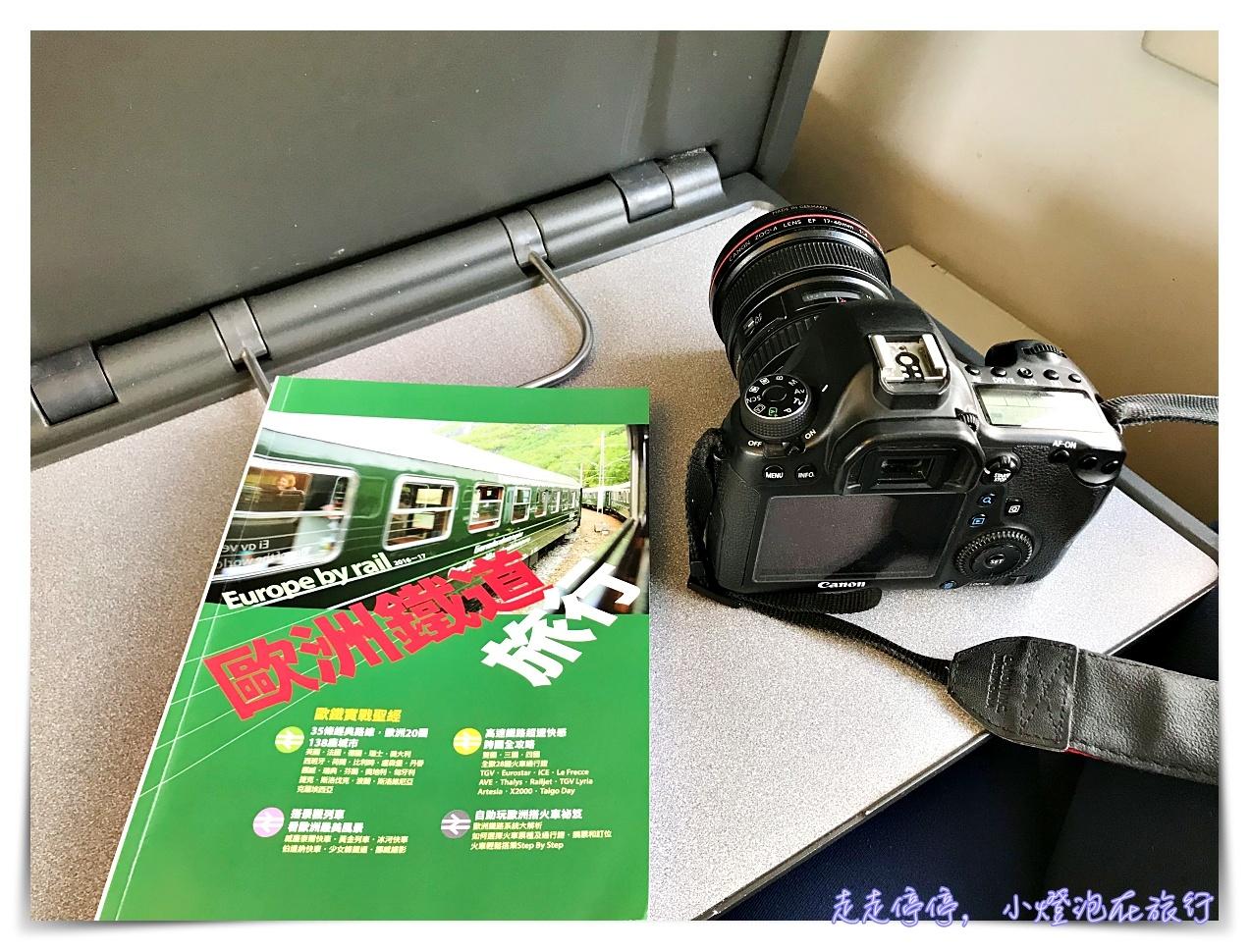 義大利鐵道行程規劃參考書單|善用旅遊書,完美你的歐洲行程!