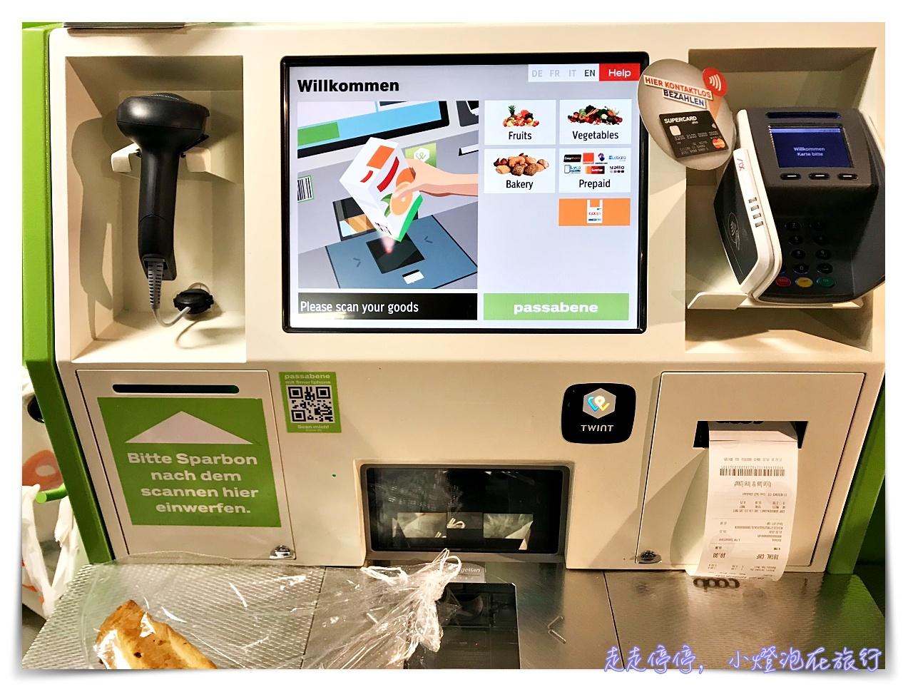 瑞士coop超市|蘇黎世生活大採買,超市自助結賬系統超有趣~