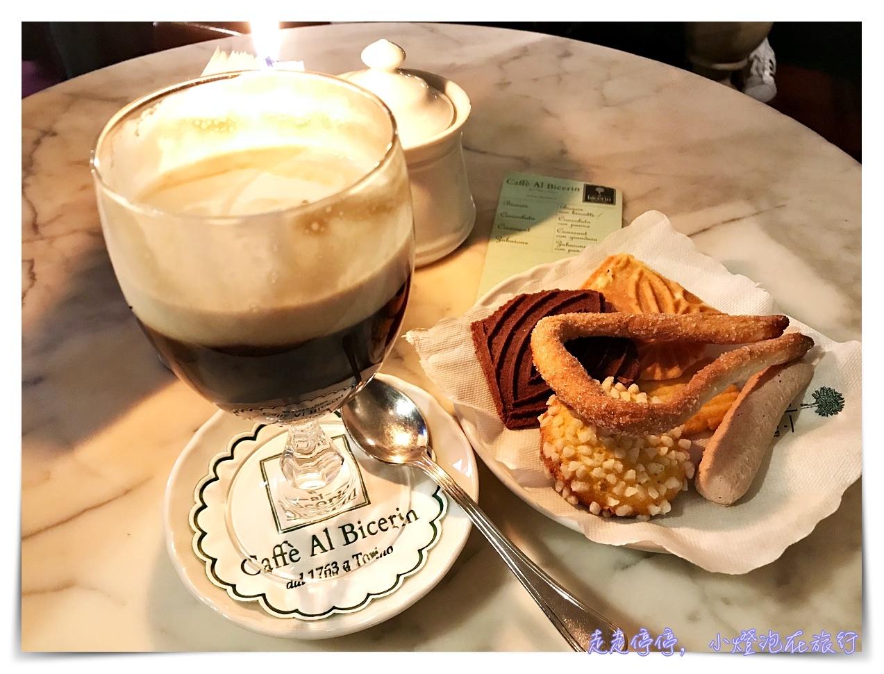 即時熱門文章:杜林獨家美食|Bicerin,Torino必嚐巧克力飲品~Caffè Al Bicerin, 1763年經典好滋味~
