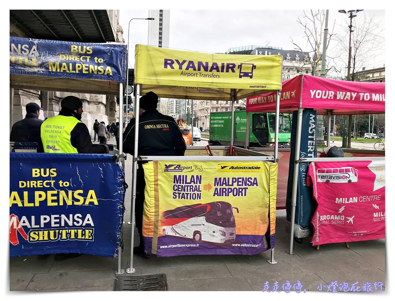 米蘭中央車站來往MXP機場交通方式|機場巴士V.S機場快捷Malpensa Express大PK~
