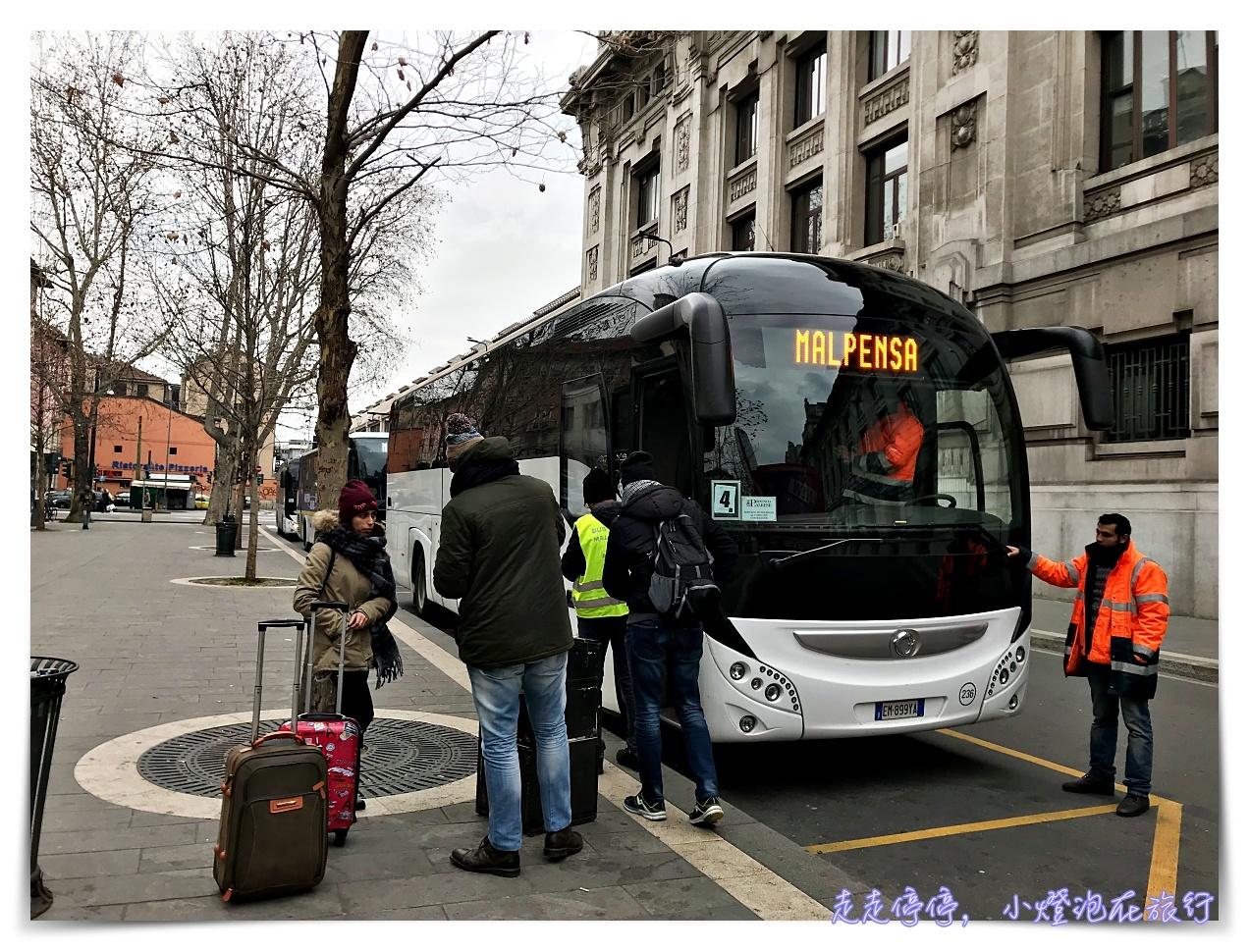 即時熱門文章:米蘭中央車站來往MXP機場交通方式|機場巴士V.S機場快捷Malpensa Express大PK~