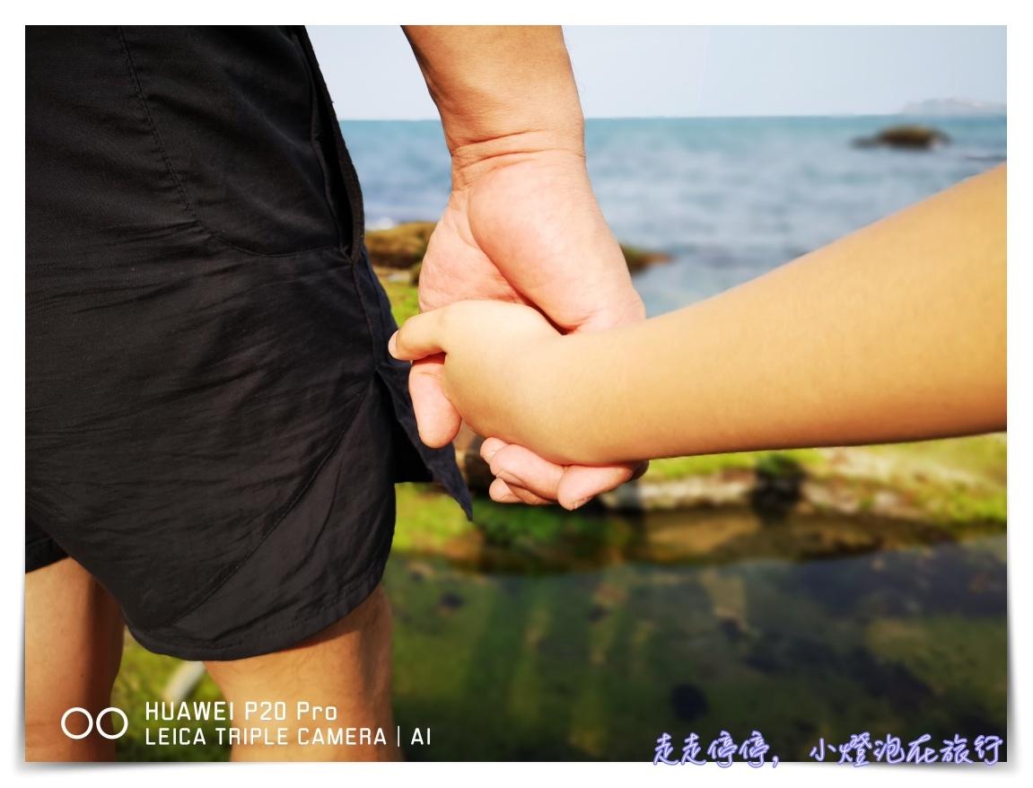 台北秘境|金山水尾漁港神祕海岸~陪伴與旅行,是生命最美好的回憶~親子小旅行Huawei P20 Pro全紀錄~