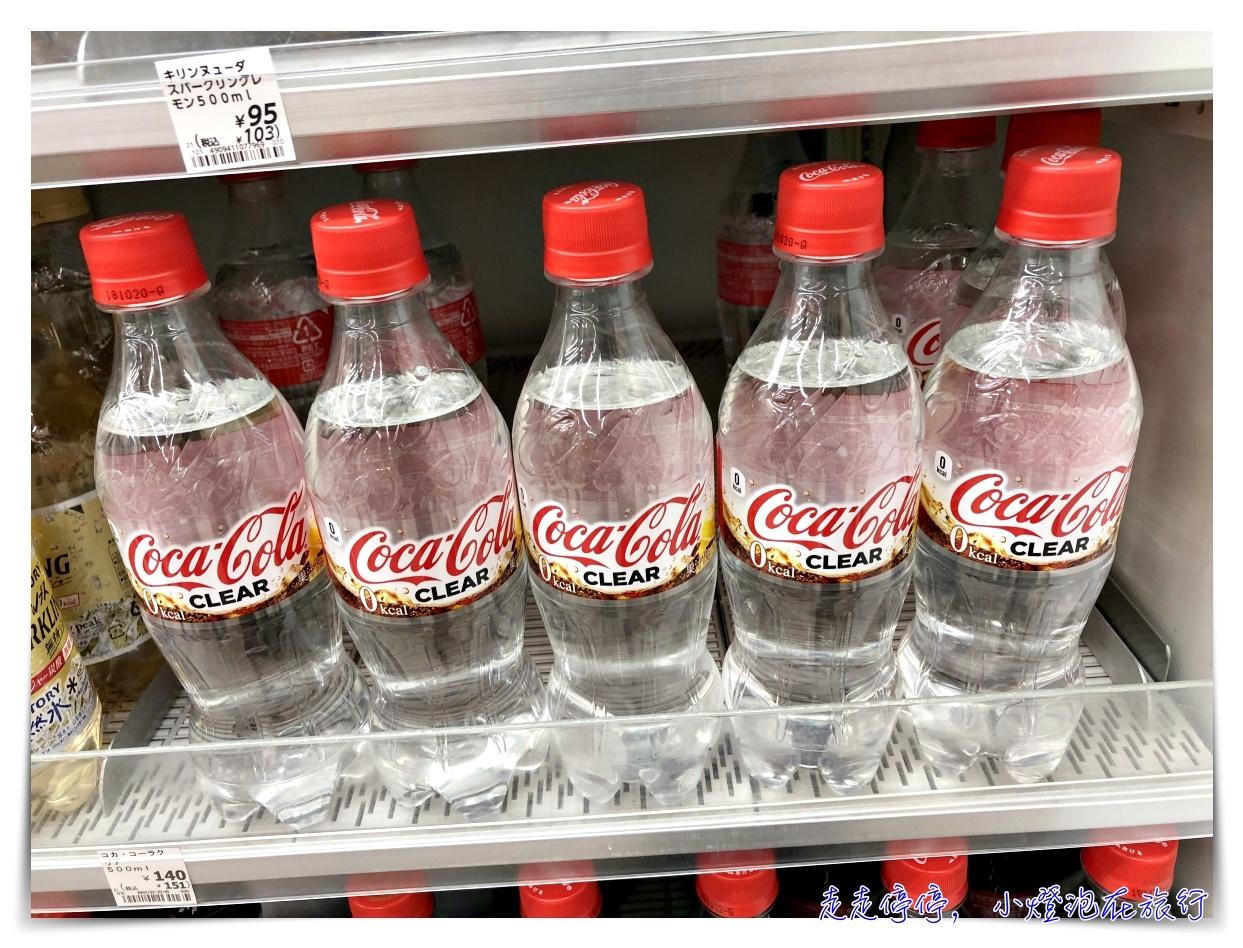即時熱門文章:透明可口可樂|Coca-Cola CLEAR 檸檬口味聞起來像魔術靈的味道?