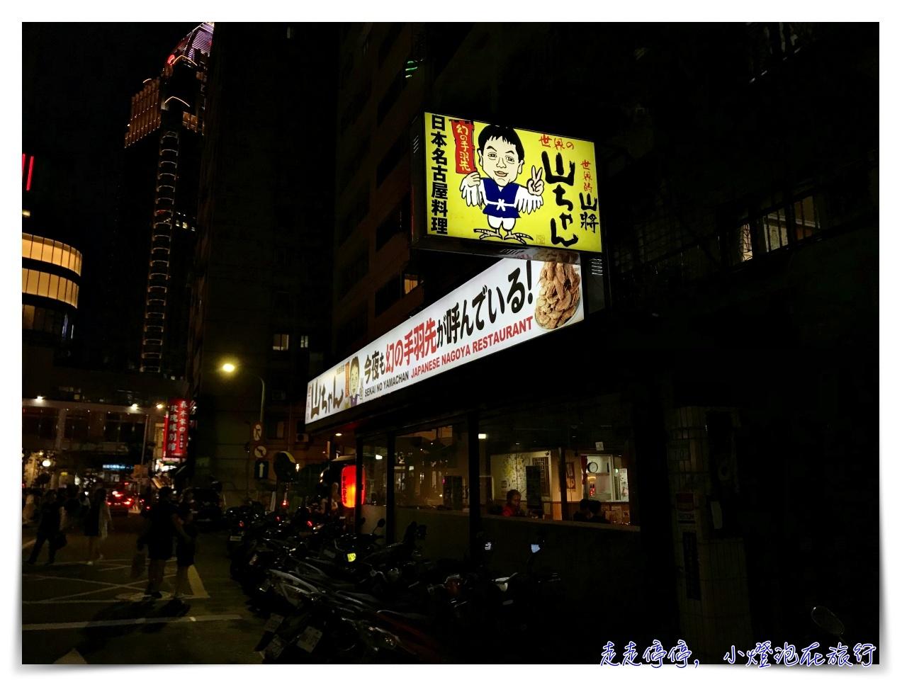 世界の山ちゃん夢幻手羽先|世界的山將夢幻雞翅,名古屋必吃超級美食,台北市政府店。無雷食物店家、一次吃掉35隻雞翅不困難~