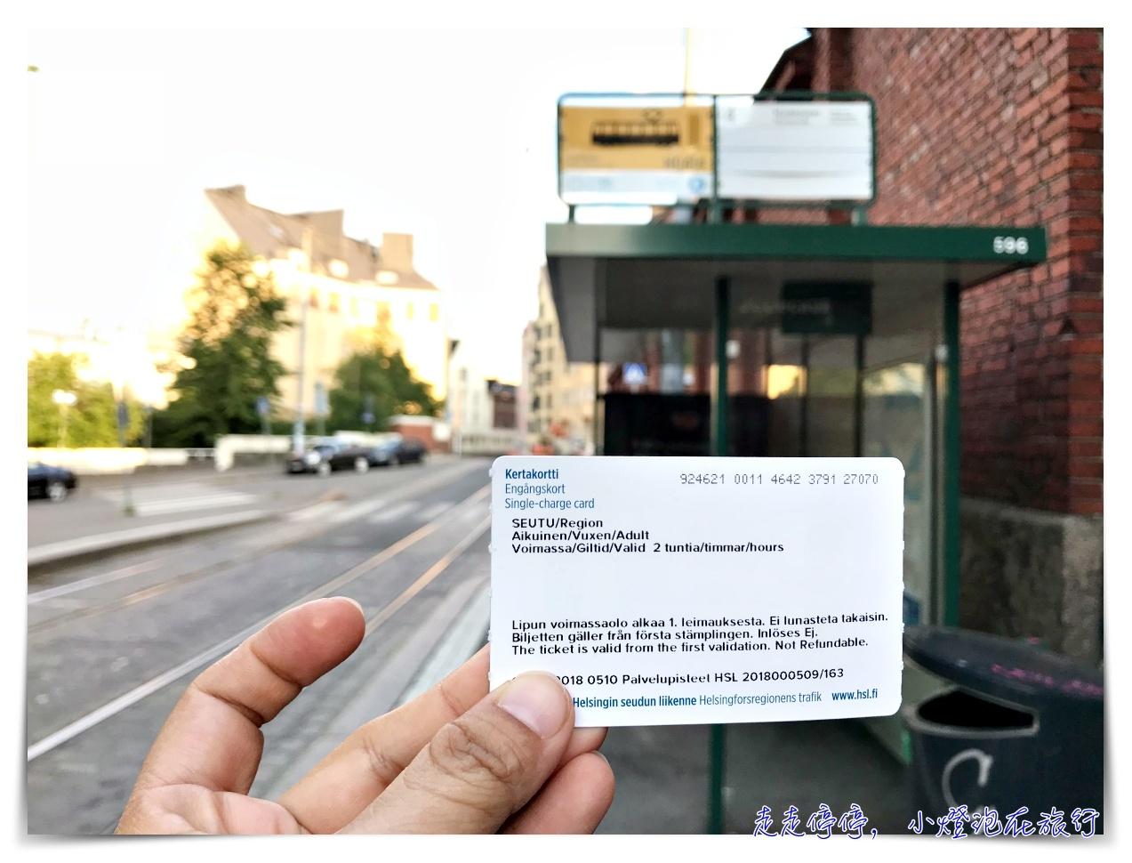 芬蘭平價住宿推薦|赫爾辛基歐洲青年旅館 Eurohostel – Helsinki,簡單、方便、划算~距離維京viking郵輪碼頭最近住宿~