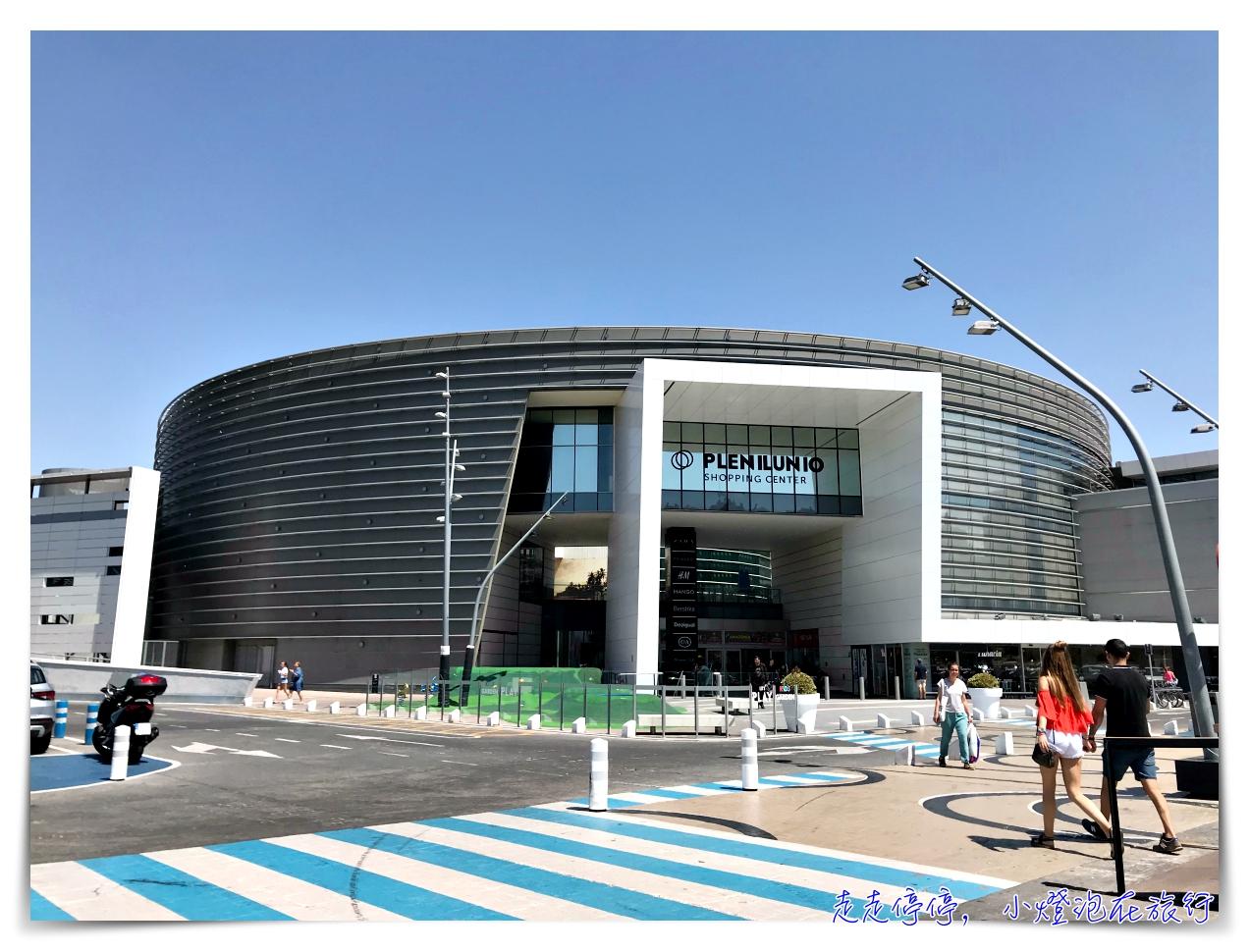 西班牙親子自助|馬德里機場附近吃到飽超值中國餐廳,東方Orient。順遊Plenilunio購物中心
