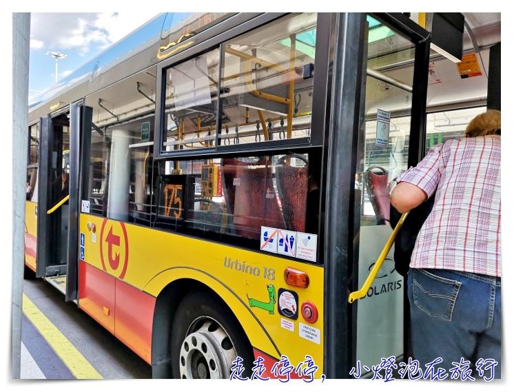 網站近期文章:波蘭華沙機場到市區交通|搭175號公車搭乘方向/購票/買票操作說明~