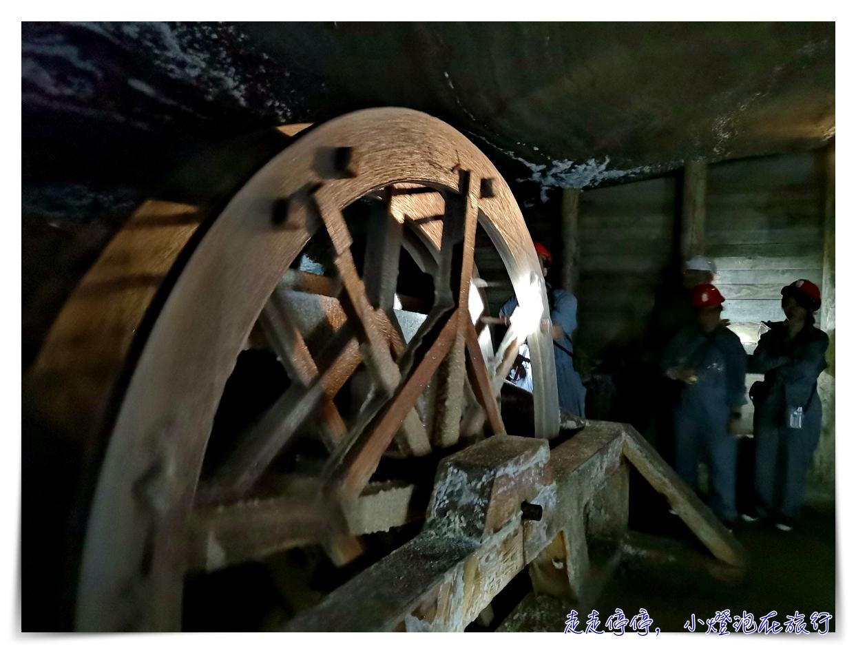 波蘭自由行|克拉科夫。維利奇卡鹽礦礦工行程體驗/Miners' Route/交通/鹽礦特色/建議行程等