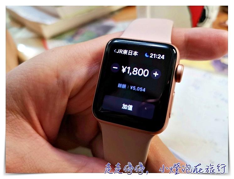 Apple Watch直接加值Suica步驟,日本旅行搭車買東西,全都靠AW就可以了!