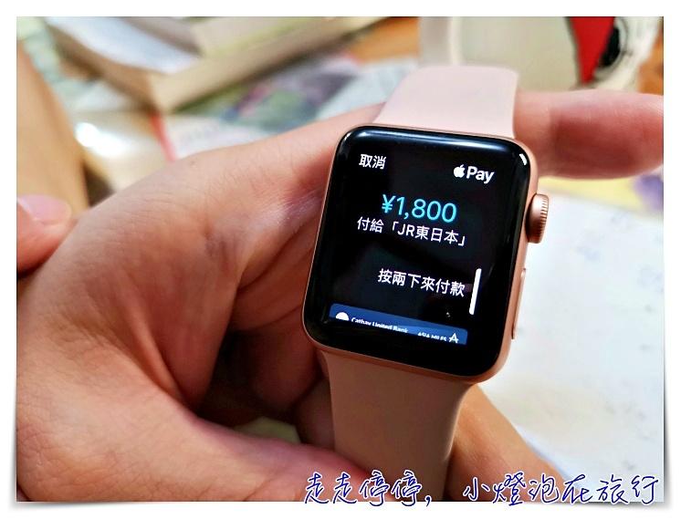網站近期文章:Apple Watch直接加值Suica步驟,日本旅行搭車買東西,全都靠AW就可以了!