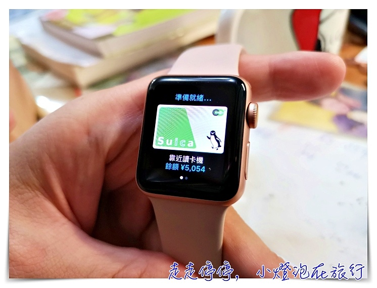 apple watch suica直接加值