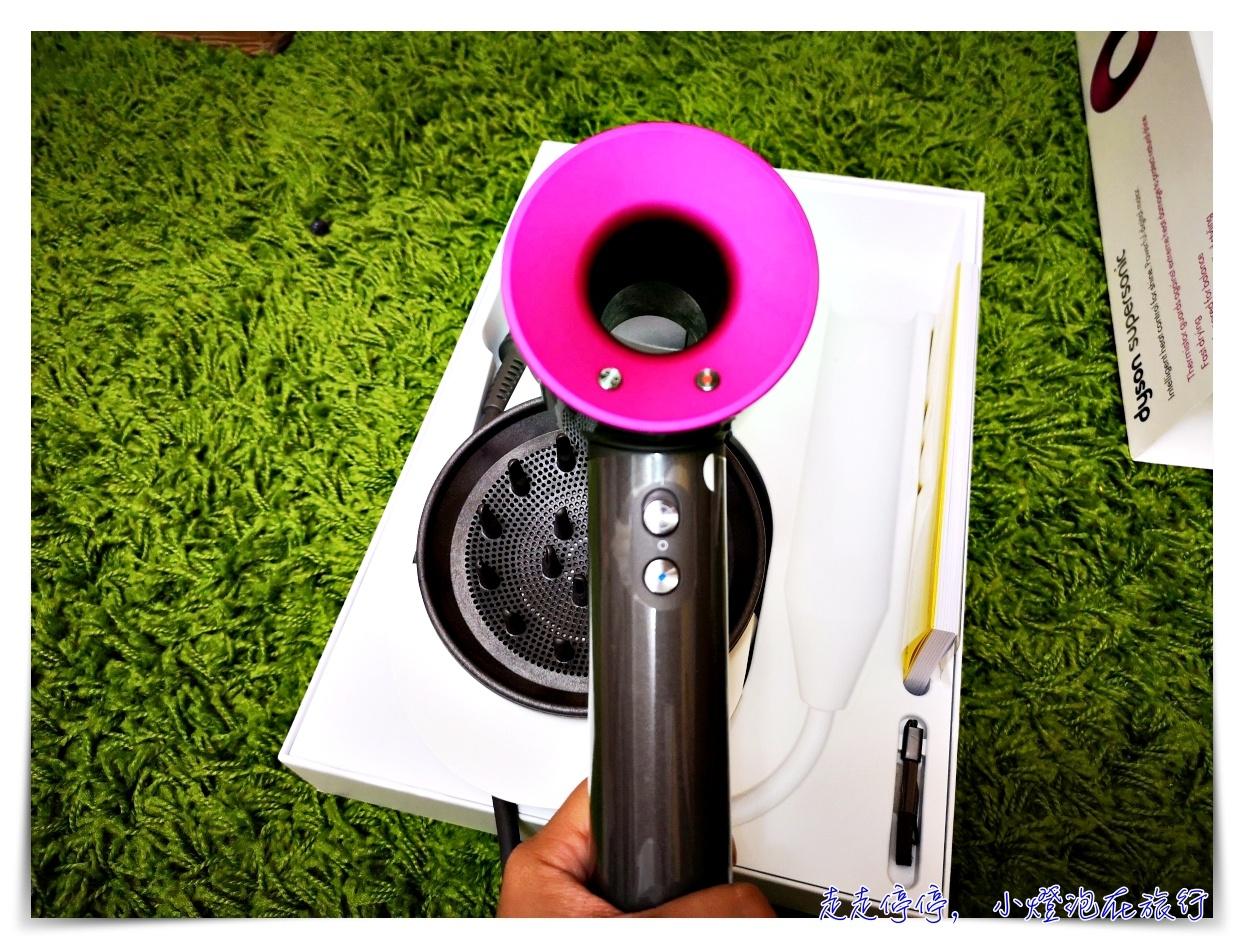 Dyson吹風機|日本夢幻吹風機,在台灣這樣買,跟日本一樣划算,台灣保固喔~入手戴森高檔吹風機寵愛女兒囉!