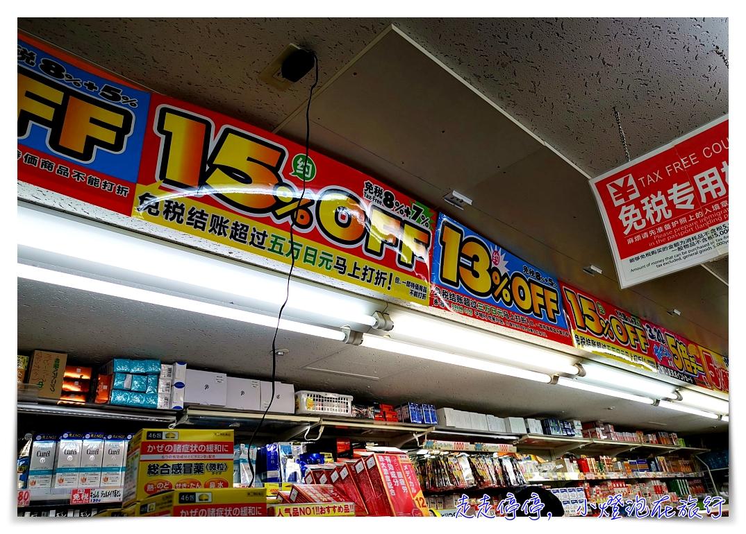 最便宜的合利他命A?售價只要1XXX?九州最便宜大國藥妝店大直擊