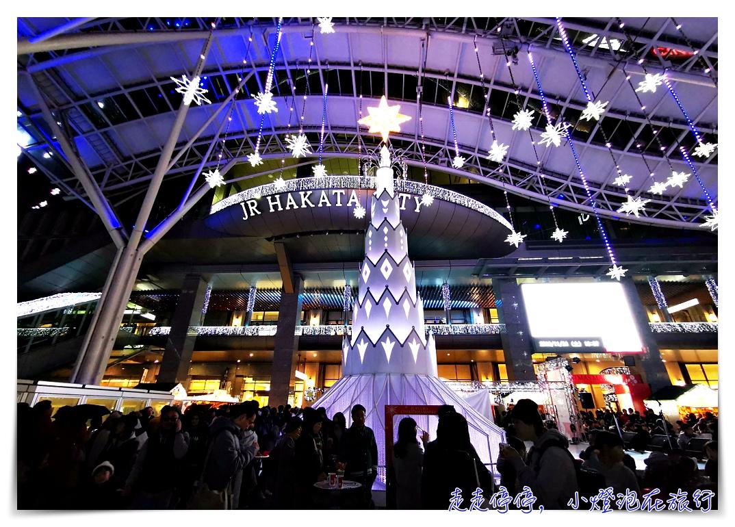 即時熱門文章:2018福岡博多車站聖誕市集,暖心可愛又夢幻~(即日起~12/25止)