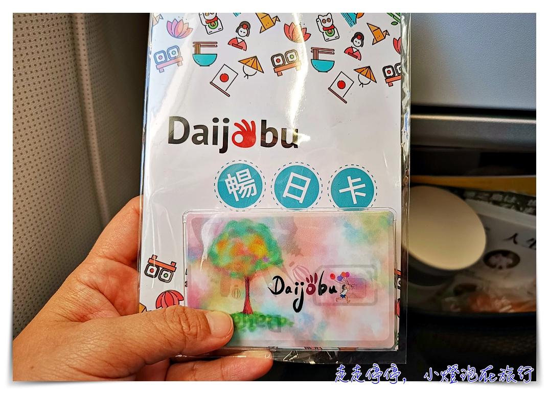 即時熱門文章:日本客製化天數上網卡|Daijobu 新暢日卡。docomo電信、要幾天就幾天、網速穩定快速、可分享、完全吃到飽不降速sim卡