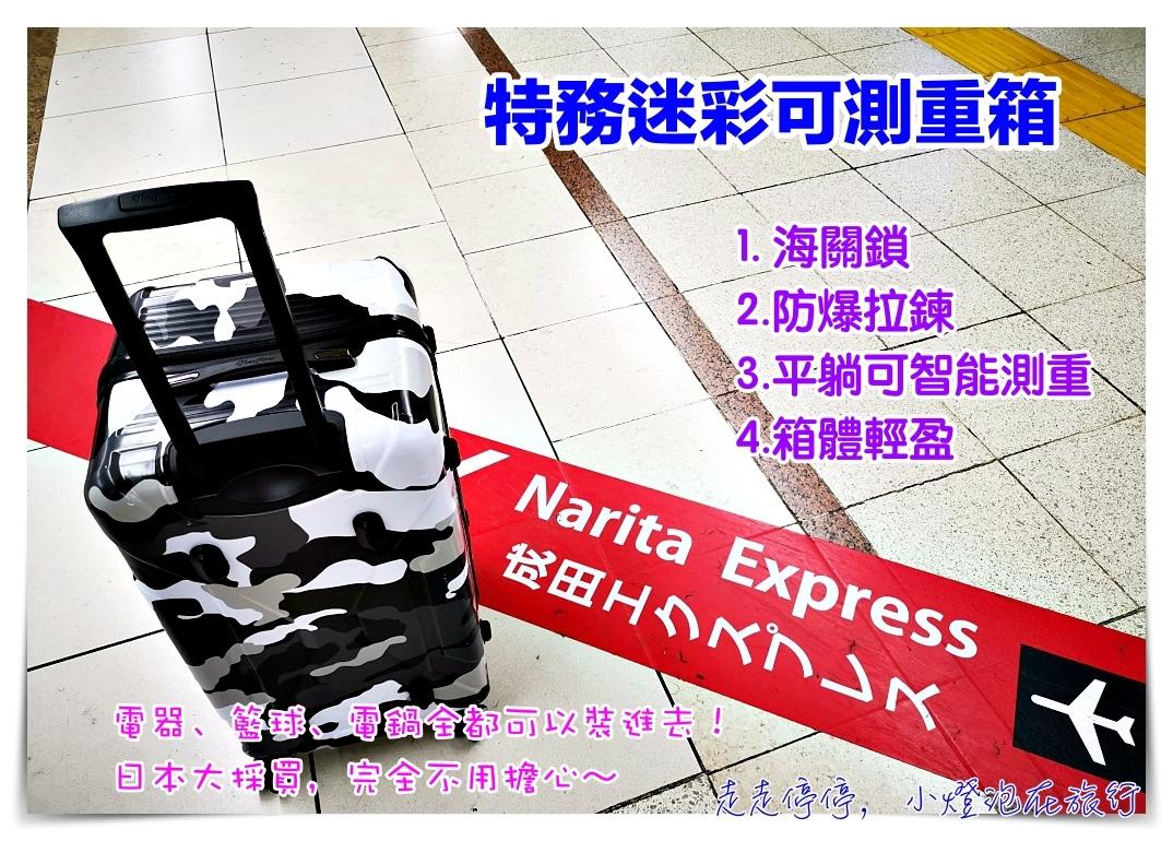 即時熱門文章:FlexFlow可測重胖胖南特運動行李箱,讓你裝滿日本一天購物25公斤,好推拉、跟行李秤說再見吧、不用提到爆青筋輕鬆知道裝多重~