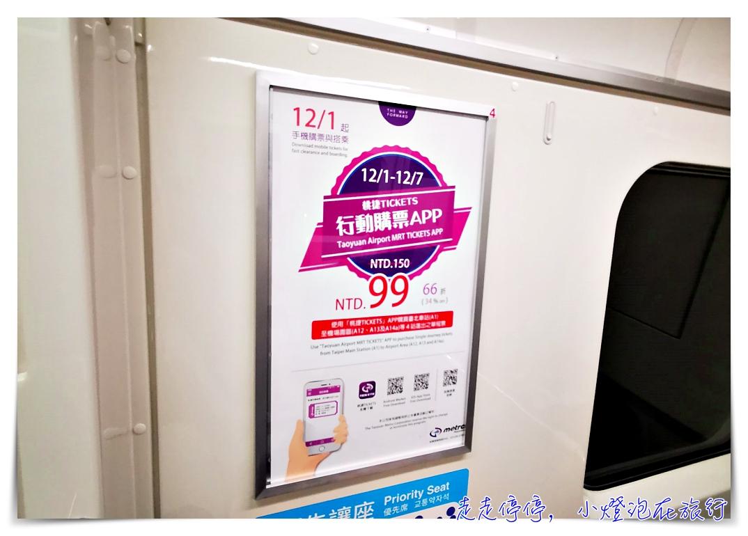 12/1~12/7,機捷行動支付購票,只要66折,台北桃園機場單程99元喔~