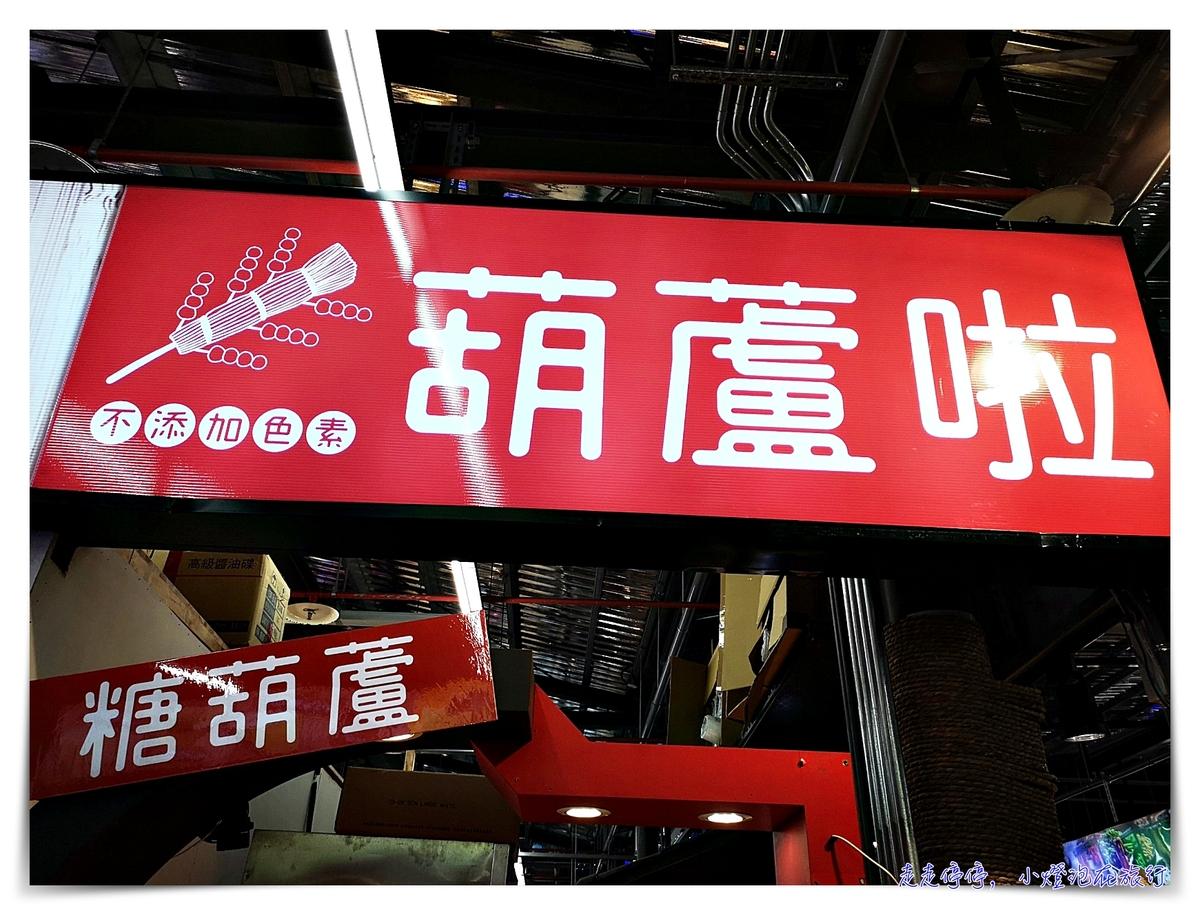 安和國際觀光夜市|北台灣最近台北市區超大型夜市,200多個攤商!親子遊樂區、結合新創意、古早味等綜合型夜市~