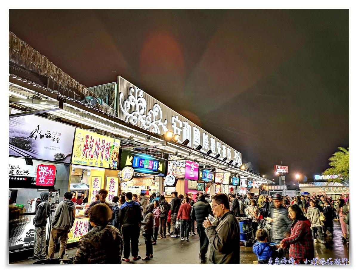 即時熱門文章:安和國際觀光夜市|北台灣最近台北市區超大型夜市,200多個攤商!親子遊樂區、結合新創意、古早味等綜合型夜市~