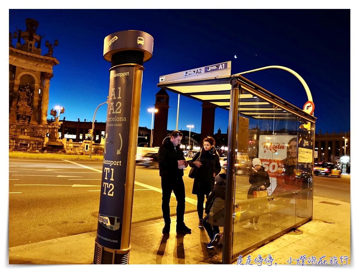 巴塞隆納扒手招數|西班牙廣場機場巴士站,兩人一組潑液體聲東擊西~西班牙治安~