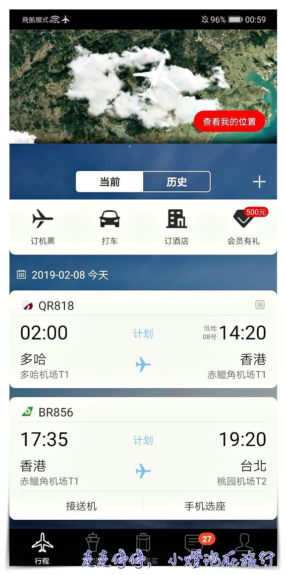 查航班好用方式|IOS、APP查詢你的航班好用軟體介紹