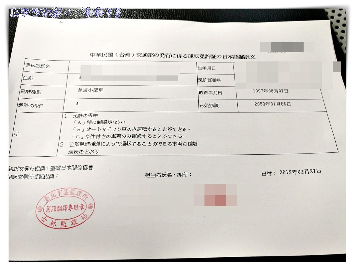 去日本開車自駕,你知道要怎麼做嗎?第一步:日文譯本駕照不能忘~日文譯本駕照怎麼辦?